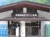 Muryouonsen
